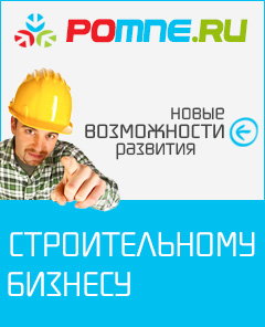 О компании Помне.ру