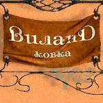 viland-kovka